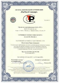 Купить сертификат �СО 9001 в Ногинске