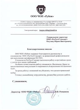 Купить сертификат ИСО 9001 в Сарове