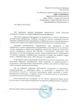 Купить сертификат �СО 9001 в Ливнах