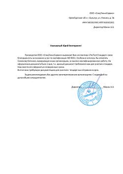 Купить сертификат ИСО 9001 в Серпухове