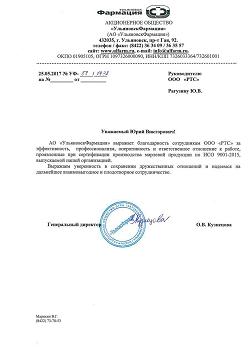 Купить сертификат �СО 9001 в Короче