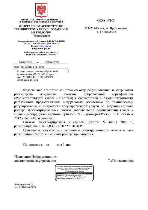 Купить сертификат ИСО 9001 в Коломне