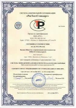 Сертификат ISO 45001
