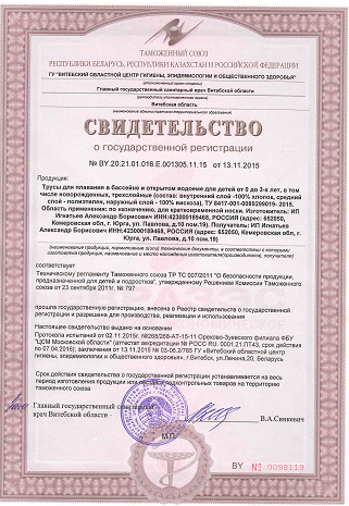 Регистрационное удостоверение на продукцию