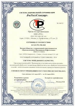 Купить сертификат �СО 9001 в Воронеже