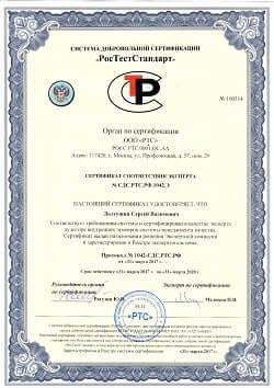 Купить сертификат �СО 9001 в Знаменске