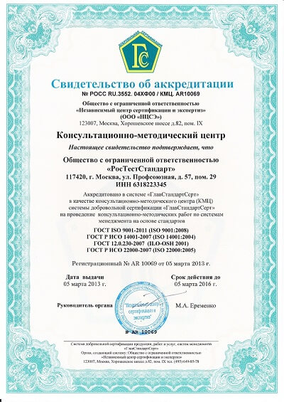 Сертификация ISO 9001 - менеджмент качества, Сертификация ISO 14001 - экология, Сертификация OHSAS 18001 - охрана труда, Сертификация ISO 22000 - пищевая безопасность