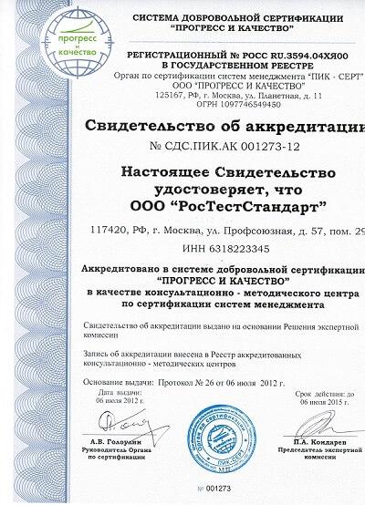 включает в себя сертификацию систем менеджмента качества на соответствие требованиям международного стандарта ГОСТ ISO 9001, сертификацию систем экологического менеджмента на соответствие требованиям стандарта ГОСТ Р ИСО 14001, сертификацию систем менеджмента охраны здоровья и безопасности персонала на соответствие требованиям международного стандарта OHSAS 18001