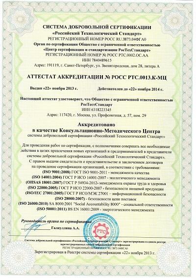 Сертификация ISO (ИСО) 9001:2011, ISO (ИСО) 14001:2007, ISO (ИСО) 22000:2007, ISO (ИСО) 27001:2005, ISO (ИСО) 28000:2007, ISO (ИСО) 26000:2010, ISO (ИСО) 50001:2011, OHSAS (ОХСАС) 18001:2007