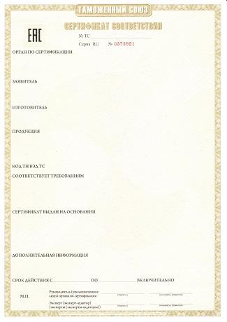 Сертификат (Оборудование и подвижной состав железных дорог)